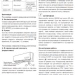Обзор сплит-системы ballu bsvp-07hn1: функции, характеристики + сравнение с основными конкурентами