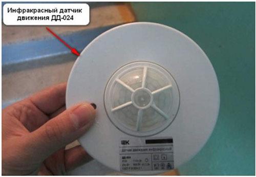 Как выбрать и установить выключатель с датчиком движения света