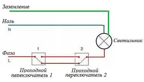 Схемы подключения проходного выключателя с двух и с трех мест