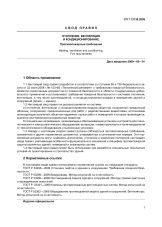 Расчет вентиляции помещений: принципы и примеры расчёта