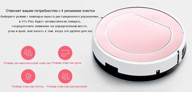Обзор робота-пылесоса ilife v7s: плюсы и минусы, характеристики + сравнение с конкурентами
