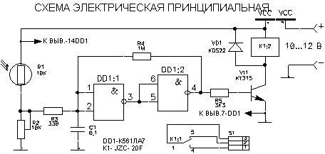 Принцип работы фотодатчика (фотореле) для уличного освещения