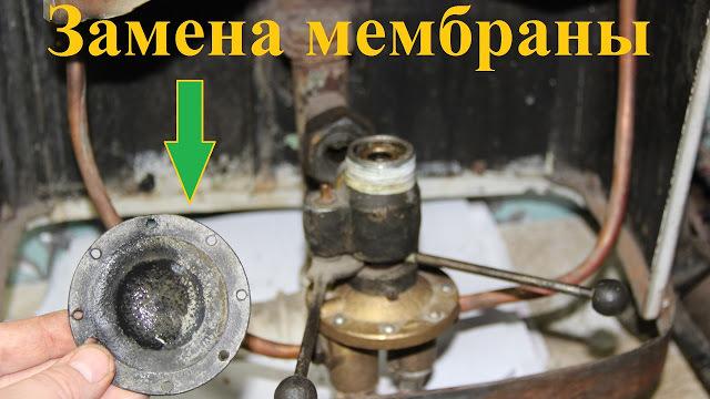 Замена мембраны в газовой колонке: причина неисправности + как сделать самому