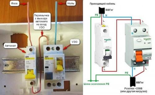 Как подключить УЗО в квартире без заземления: разбор схем