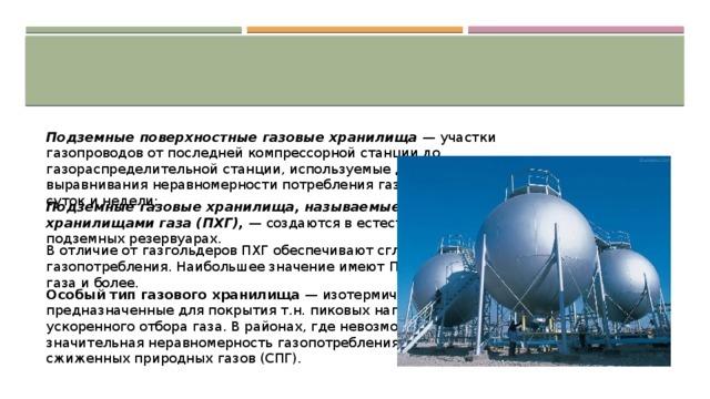 Как устроены подземные газовые хранилища: обзор вариантов хранения газа