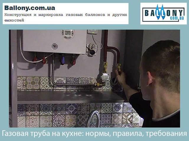 Клапан на газовую трубу в квартире: нормативы и правила установки