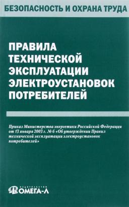 Группы по электробезопасности: правила получения допусков + специфика присвоения