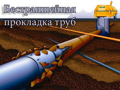 Бестраншейная прокладка труб: обзор технологии работ и разбор нюансов